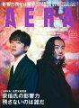 AERA (アエラ) 2021年 10/4号 [雑誌]