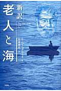 【楽天ブックスならいつでも送料無料】新訳老人と海 [ アーネスト・ヘミングウェイ ]