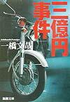 あの三億円事件の真相がついに明らかに?長瀬智也と剛力彩芽がドラマ「クロコーチ」で謎に挑む!