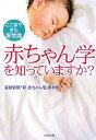 【送料無料】赤ちゃん学を知っていますか?