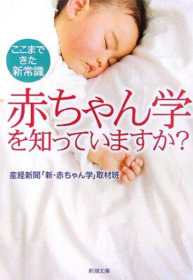 赤ちゃん学を知っていますか?