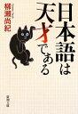 柳瀬尚紀『日本語は天才である』新潮文庫