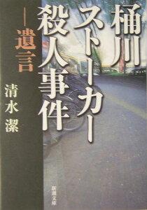 【送料無料】桶川ストーカー殺人事件 [ 清水潔 ]