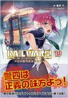 【楽天ブックス限定特典付き】RAIL WARS! 19 日本國有鉄道公安隊
