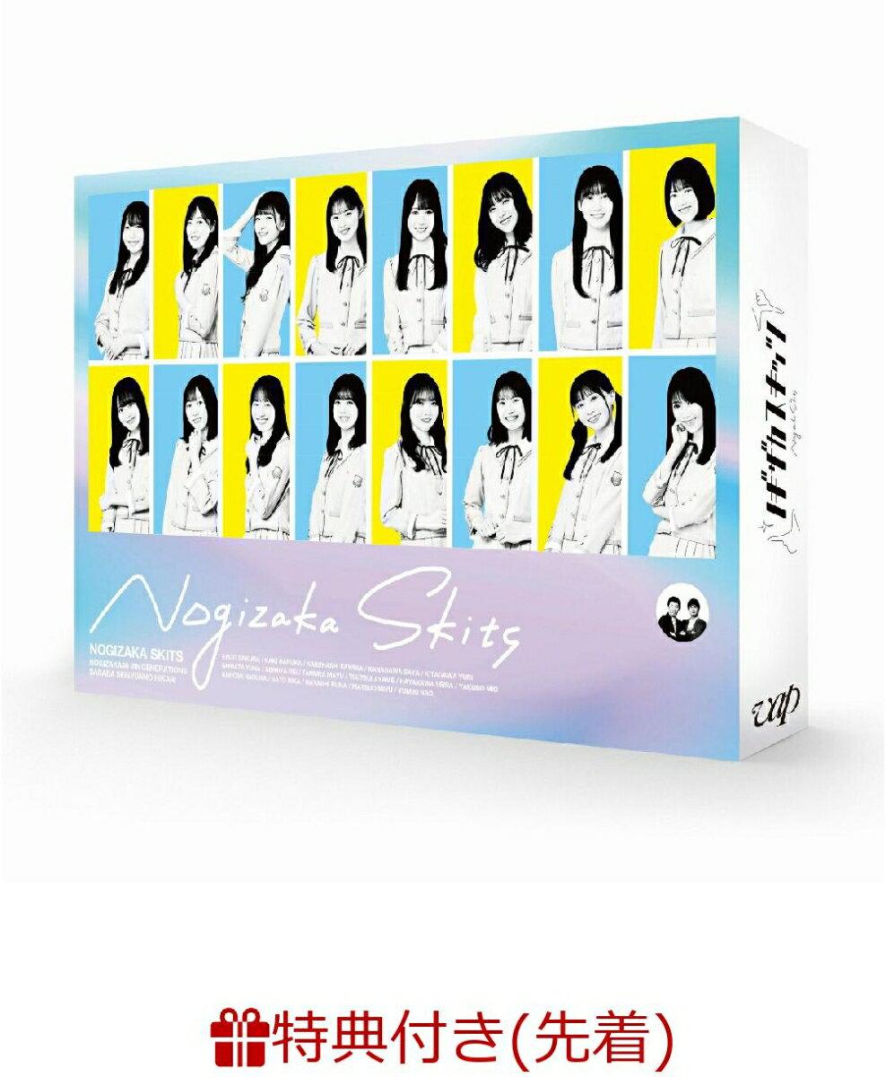 【先着特典】ノギザカスキッツ 第2巻 DVD-BOX(オリジナルクリアファイル)
