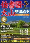 伯耆国・大山歴史読本