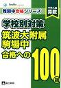 中学入試算数筑波大附属駒場中合格への100題 (難関中合格シリーズ学校別対策)