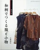 和柄でつくる服と小物