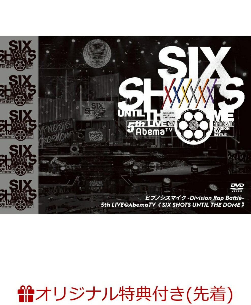 【楽天ブックス限定先着特典】ヒプノシスマイク -Division Rap Battle- 5th LIVE@AbemaTV《SIX SHOTS UNTIL THE DOME》(トールサイズステッカー どついたれ本舗 ver.)
