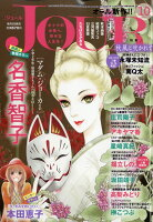 Jour(ジュール) 2021年 10月号 [雑誌]