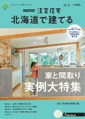 SUUMO注文住宅 北海道で建てる 2021秋号 [雑誌]