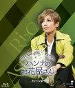 MASTERPIECE COLLECTION 花組TBS赤坂ACTシアター公演 Musical『ハンナのお花屋さん -Hanna