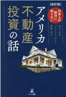 [改訂版]日本人が絶対に知らないアメリカ不動産投資の話