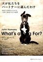 犬が私たちをパートナーに選んだわけ 最新の犬研究からわかる、人間の「最良の友」の起源 [ ジョン・ホーマンズ ]