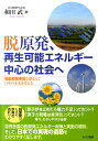 【送料無料】脱原発、再生可能エネルギ-中心の社会へ