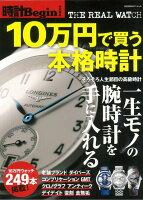 【バーゲン本】10万円で買う本格時計