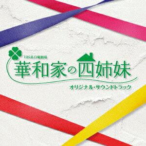 【送料無料】TBS系 日曜劇場「華和家の四姉妹」オリジナル・サウンドトラック