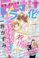 Petit comic (プチコミック) 2021年 10月号 [雑誌]