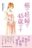 癌で妊婦で45歳です