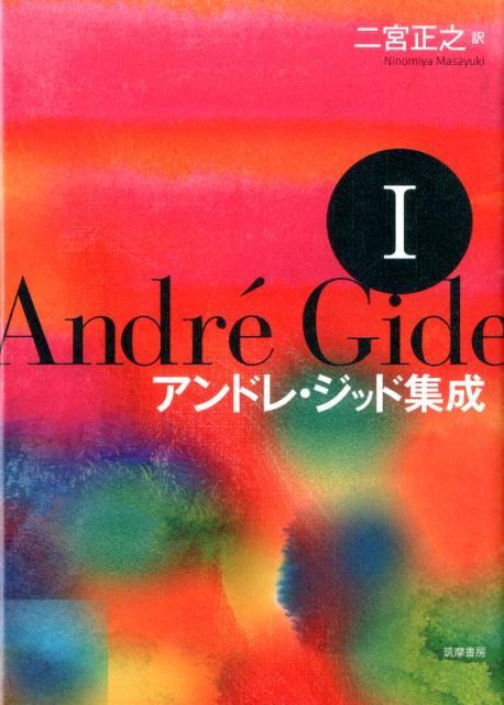 「アンドレ・ジッド集成(第1巻)」の表紙
