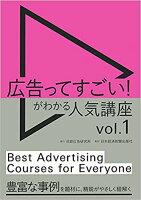広告ってすごい!がわかる人気講座(vol.1)