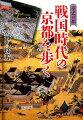 戦国時代の京都を歩く