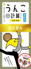 日本一楽しい計算ドリル うんこ計算ドリル 小学1年生 たしざん