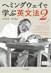 【楽天ブックス限定特典付き】ヘミングウェイで学ぶ英文法2