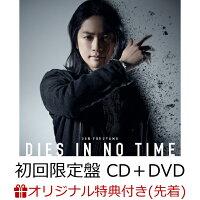 【楽天ブックス限定先着特典】DIES IN NO TIME (初回限定盤 CD+DVD)(缶バッジ(57mm))