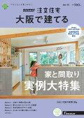 SUUMO注文住宅 大阪で建てる 2021秋号 [雑誌]