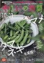 NHK 趣味の園芸 やさいの時間 2021年 10月号 [雑誌]