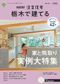 SUUMO注文住宅 栃木で建てる 2021秋号[雑誌]