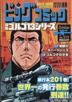 ビッグコミック SPECIAL ISSUE 別冊 ゴルゴ13 NO.213 2021年 10/13号 [雑誌]