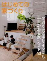 はじめての家づくり特装版「間取りにもデザインにも工夫がある家」ベスト50
