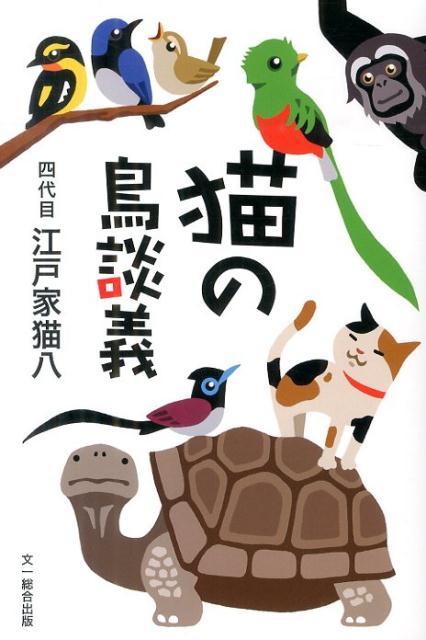 猫の鳥談義画像