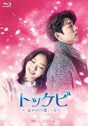 トッケビ〜君がくれた愛しい日々〜 Blu-ray BOX2【Blu-ray】