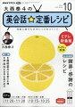 大西泰斗の英会話☆定番レシピ 2021年 10月号 [雑誌]
