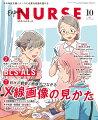 Expert Nurse (エキスパートナース) 2021年 10月号 [雑誌]