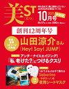 【送料無料】美ST (美スト) 2011年 10月号 [雑誌]
