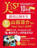 美ST (ビスト) 2021年 10月号 [雑誌]