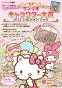 サンリオキャラクター大賞2013公式ガイドブック