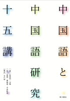 中国語と中国語研究十五講
