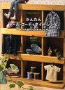 かんたんドール・コーディネイト・レシピ お人形服作りの基本と応用 (Dolly・dolly books) [ 関口妙子 ]