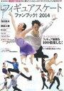 【送料無料】フィギュアスケートファンブック!(2014)