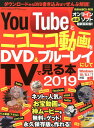 YouTubeとニコニコ動画をDVD&ブルーレイにしてTVで見る本(2019) (三才ムック)