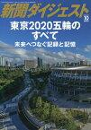 新聞ダイジェスト増刊 東京2020五輪の全て 未来につなぐ記録と記憶 2021年 10月号 [雑誌]