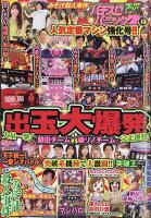 漫画パチスロパニック7 2021年 10月号 [雑誌]