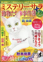 Mystery Sara (ミステリー・サラ) 2021年 10月号 [雑誌]