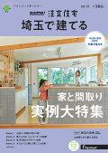 SUUMO注文住宅 埼玉で建てる2021秋号 [雑誌]