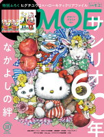 MOE (モエ) 2021年 10月号 [雑誌]
